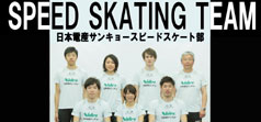 SPEED SKATING TEAM